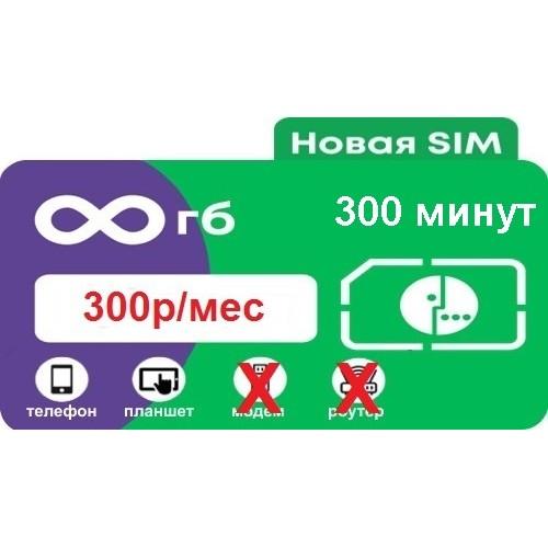 Мегафон Эксклюзив СПб 300